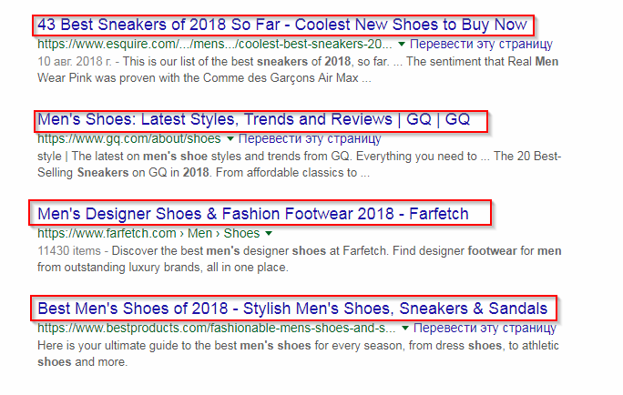 Title-tage-in-Google-search-Men-shoes